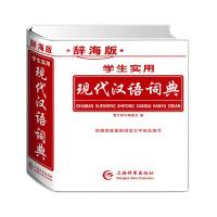 (辞海版)学生实用现代汉语词典(正版炫彩糖果色新课标多功能工具书)