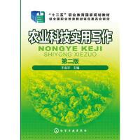 正版教材 农业科技实用写作(王孟宇)(第二版) 教材系列书籍 王孟宇 化学工业出版社