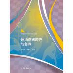 【旧书二手书9成新】运动伤害防护与急救 杨忠伟,李豪杰 9787040430585 高等教育出版社