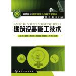 封面有磨痕-HS建筑设备施工技术 王瑛 9787122061904 化学工业出版社