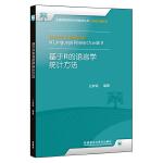 基于R的语言学统计方法(全国高等学校外语教师丛书.科研方法系列)