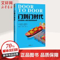 门到门时代 正在重构人类生活的物流革命 文汇出版社
