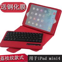 iPad mini4蓝牙键盘皮套保护套A1550 A1538支撑外壳7.9英寸平板包