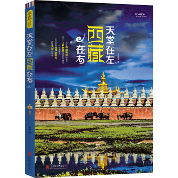 天堂在左 西藏在右(pdf+txt+epub+azw3+mobi电子书在线阅读下载)