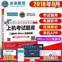 未来教育2018年9月计算机二级ms office高级应用上机题库 全国计算机等级考试二级MS office考试题库国
