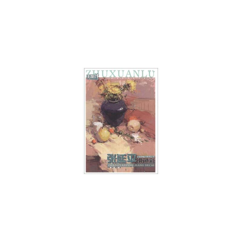 正版书籍 主旋律美术系列丛书:张延平讲色彩 张延平,张勇 黑龙江美术出版社