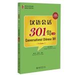 汉语会话301句(第四版)(英文注释本)上册