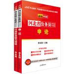 中公2018河北公务员考试用书专业教材 行政职业能力测验+申论(共2册)