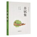 苏轼集(古典名著普及文库)