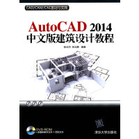 AutoCAD 2014中文版建筑设计教程(配光盘)(CAD/CAM/CAE基础与实践)
