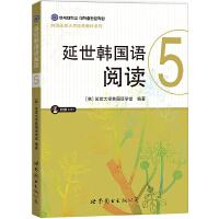 延世韩国语阅读5