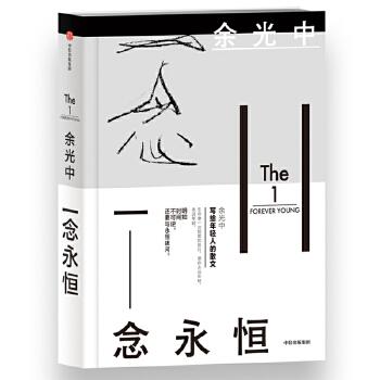 一念永恒 华语文学大师余光中毕生散文精粹,由余光中亲自审定篇目,余光中女儿深情作序。《听听那冷雨》《我的四个假想敌》《记忆像铁轨一样长》等散文独具绵柔而又铿锵之特质,感动两岸,深刻影响了几代人。