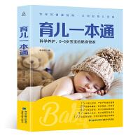 正版 育儿一本通 0-3岁育儿知识大全 婴儿 新生儿 幼儿护理书 新手妈妈育儿经母婴喂养育儿书籍父母需读婴儿早教育婴书籍