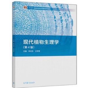 现代植物生理学 第4版 第四版 李合生 王学奎 高等教育出版社  9787040507485