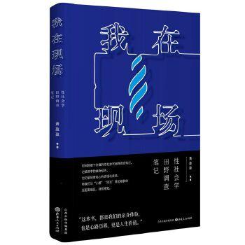我在现场:性社会学田野调查笔记(epub,mobi,pdf,txt,azw3,mobi)电子书
