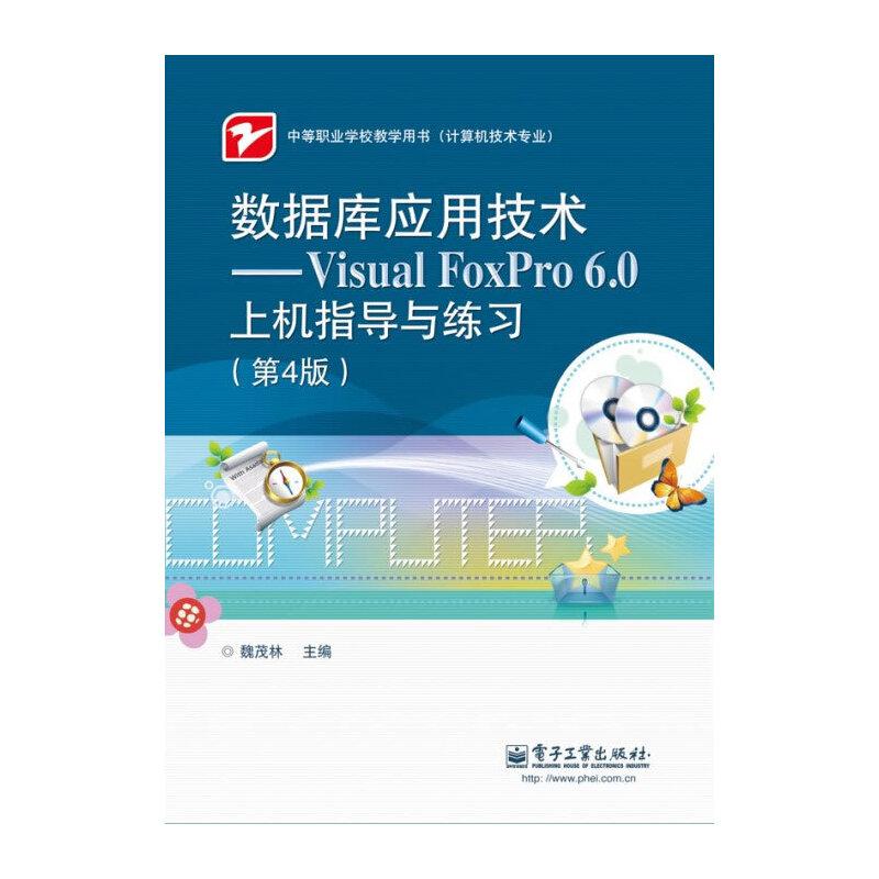 数据库应用技术:Visual FoxPro 6.0上机指导与练习(第4版) PDF下载