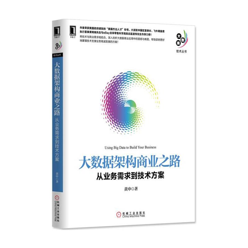 大数据架构商业之路:从业务需求到技术方案 PDF下载