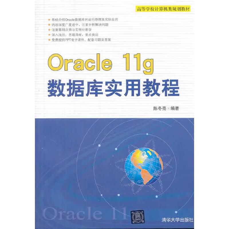 Oracle 11g数据库实用教程 PDF下载