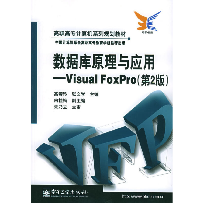 数据库原理与应用:Visual FoxPro(第2版)——高职高专计算机系列规划教材 PDF下载