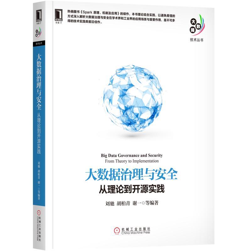 大数据治理与安全:从理论到开源实践 PDF下载
