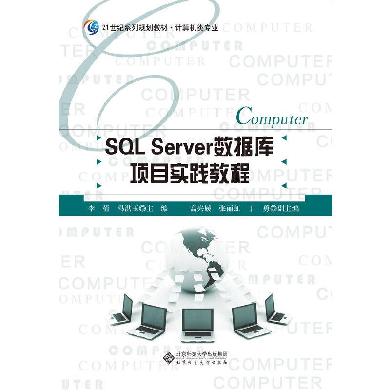 SQL Server数据库项目化实践教程 PDF下载
