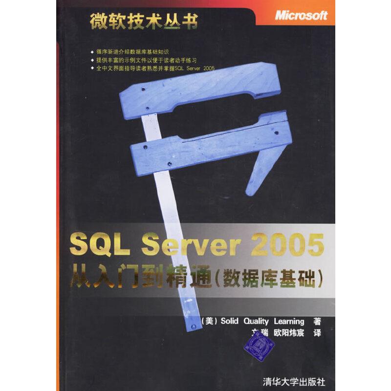 SQL Server 2005从入门到精通(数据库基础) PDF下载