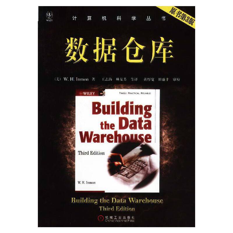 数据仓库(原书第3版)——计算机科学丛书 PDF下载