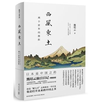 西风东土:两个世界的挫折(epub,mobi,pdf,txt,azw3,mobi)电子书