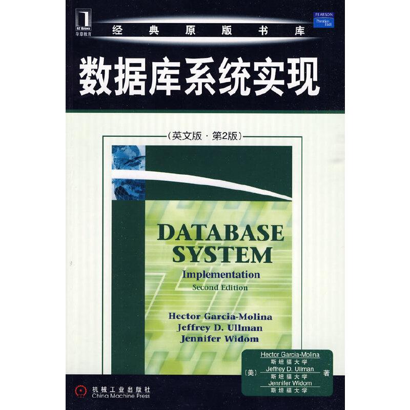 数据库系统实现 (英文版 第2版) PDF下载