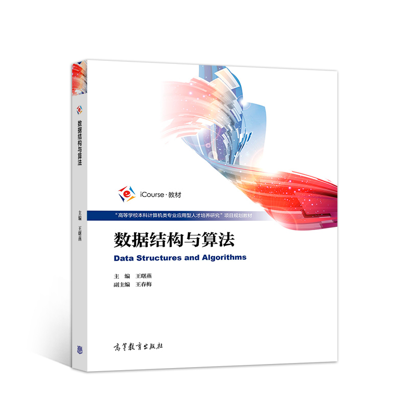 数据结构与算法 PDF下载