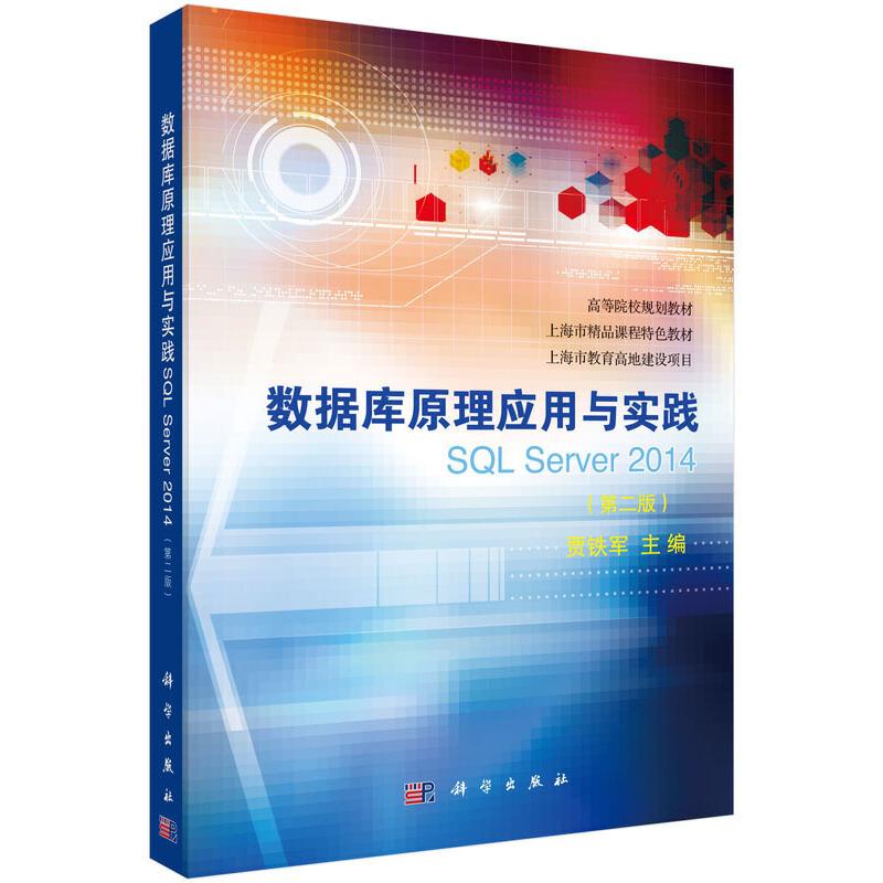 数据库原理应用与实践SQL Server2014(第2版) PDF下载