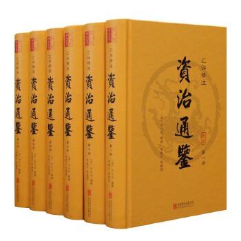 资治通鉴(epub,mobi,pdf,txt,azw3,mobi)电子书