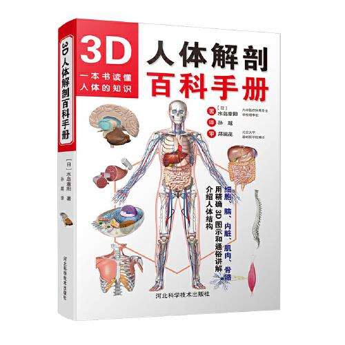 3D人体解剖百科手册(epub,mobi,pdf,txt,azw3,mobi)电子书