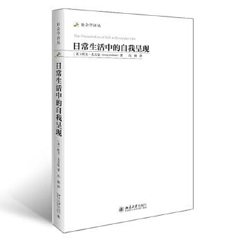 日常生活中的自我呈现(epub,mobi,pdf,txt,azw3,mobi)电子书
