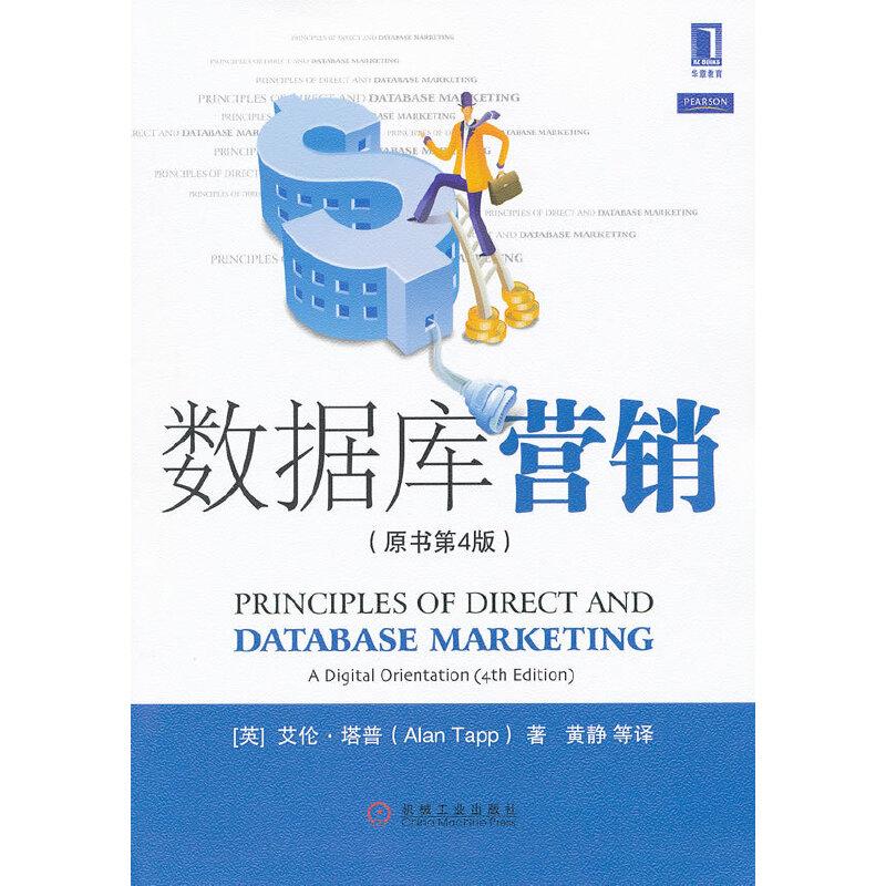 数据库营销(原书第4版) PDF下载