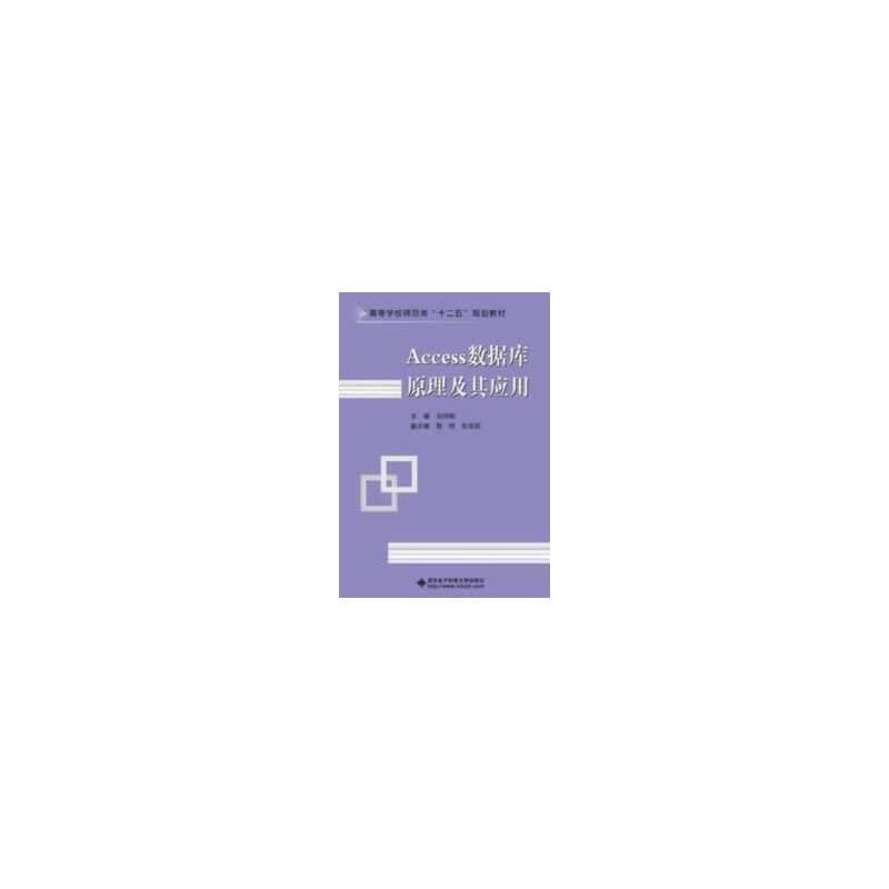 Access数据库原理及其应用 PDF下载