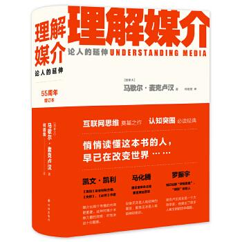 理解媒介:论人的延伸(epub,mobi,pdf,txt,azw3,mobi)电子书