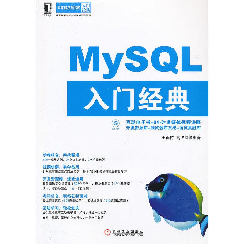 MySQL入门经典(华章程序员书库入门经典,学练结合实战精通,视频讲解易学易懂,互动学习轻松过关。) PDF下载