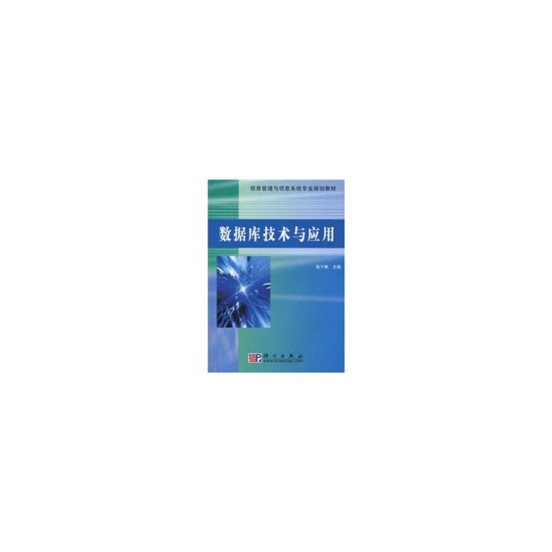 数据库技术与应用 PDF下载