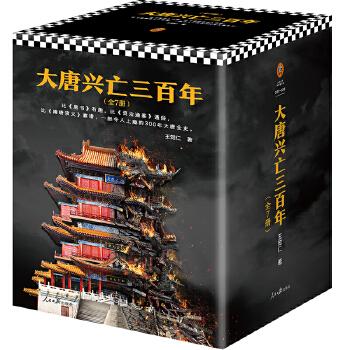 大唐兴亡三百年 大全集(epub,mobi,pdf,txt,azw3,mobi)电子书
