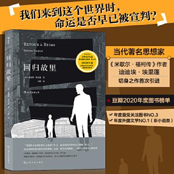 回归故里(epub,mobi,pdf,txt,azw3,mobi)电子书
