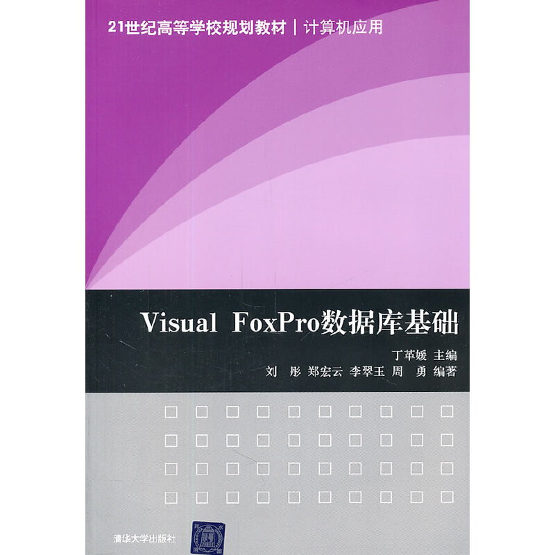 Visual FoxPro数据库基础(21世纪高等学校规划教材·计算机应用) PDF下载