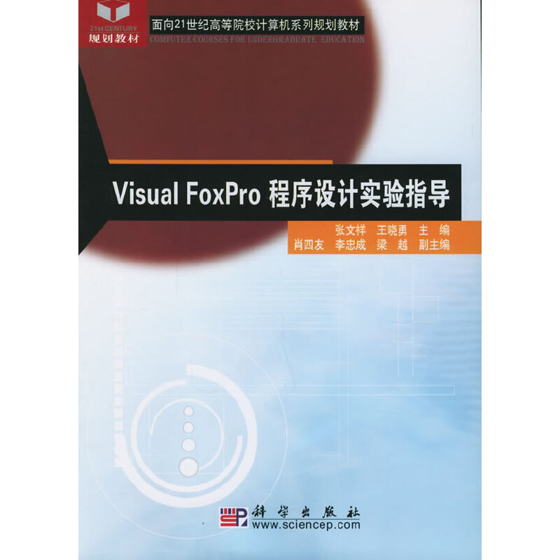 Visual FoxPro程序设计实验指导——面向21世纪高等院校计算机系列规划教材 PDF下载
