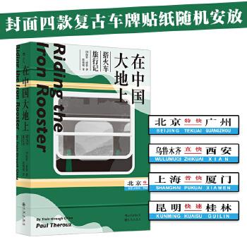 在中国大地上:搭火车旅行记(epub,mobi,pdf,txt,azw3,mobi)电子书