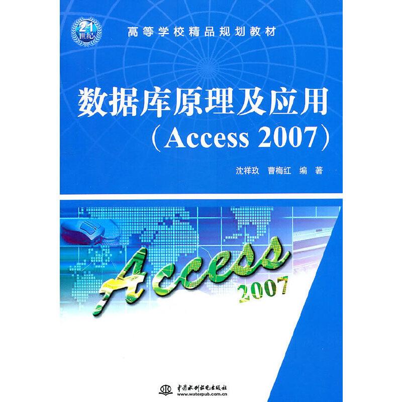 数据库原理及应用(Access 2007) (21世纪高等学校精品规划教材) PDF下载