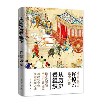 从历史看组织(epub,mobi,pdf,txt,azw3,mobi)电子书