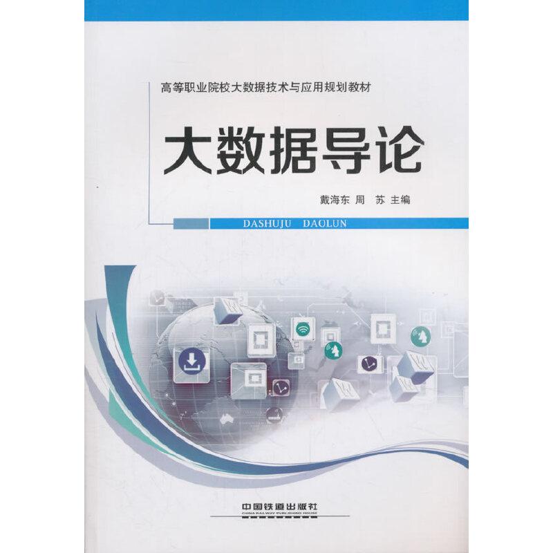 高等职业院校大数据技术与应用规划教材:大数据导论 PDF下载
