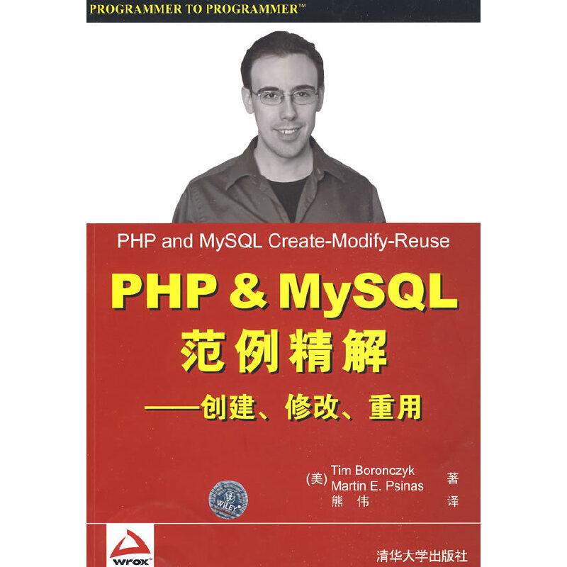 PHP&My SQL范例精解——创建、修改、重用 PDF下载