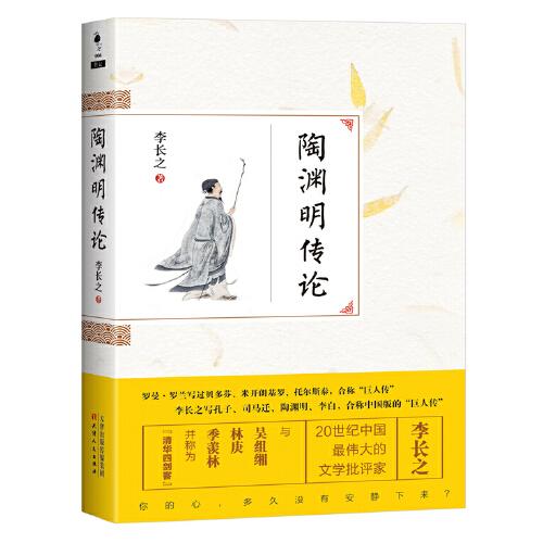 陶渊明传论(epub,mobi,pdf,txt,azw3,mobi)电子书