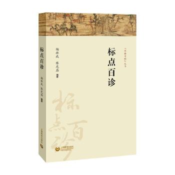 标点百诊(epub,mobi,pdf,txt,azw3,mobi)电子书